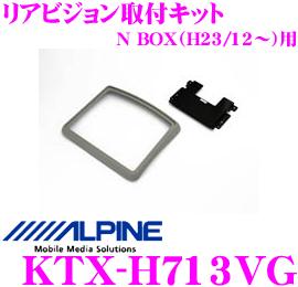 アルパイン KTX-H713VG リアビジョンスマートインストールキット 【N BOX/N BOXカスタム(JF1・2)H23/12~現在】 【PCX-R3500/3300シリーズ・TMX-R3200/3000シリーズ・TMX-R2200シリーズ対応】
