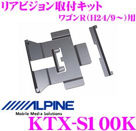 アルパイン KTX-S100Kリアビジョンスマートインストールキット【ワゴンR/ワゴンRスティングレー(MH34S)H24/9~現在】【PCX-R3500/3300シリーズ・TMX-R3200/3000シリーズ・TMX-R2200シリーズ対応】