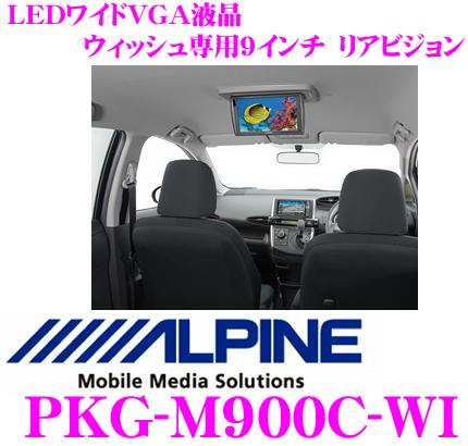 アルパイン PKG-M900C-WI ウィッシュ専用天井取付型 9型LED WVGA液晶リアビジョン 【H21/4~H24/4対応】