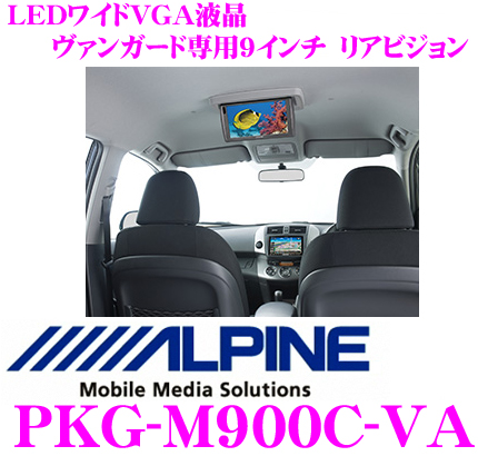 アルパイン PKG-M900C-VA ヴァンガード専用天井取付型 9型LED WVGA液晶リアビジョン 【H22/2~現在(マイナーチェンジ後)対応】