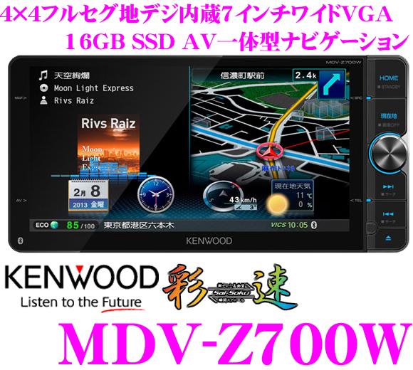 KENWOOD★채속네비 MDV-Z700W 4×4 지상 디지털 방송 7 인치 와이드 VGA DVD/USB/SD/HDMI/Bluetooth 내장 AV일체형 16 GB메모리 네비게이션
