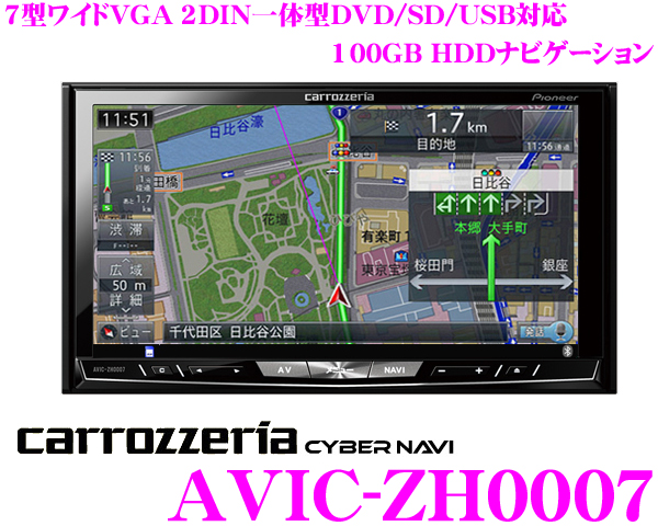 Carrozzeria ★ AVIC-ZH 0007 4×4 7Inch Wide VGA 2DIN HDD Navigation(Digital tuner for Digital Terrestrial Television Broadcasting built‐in)DVD/SD/USB/HDMI