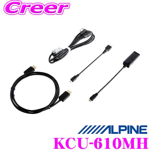 알파인 KCU-610MH VIE-EX009V/EX008V/X008V/007WV 용 MHL 케이블