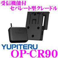 ユピテル OP-CR90レーダー受信機能付セパレート型クレードル【YPF778si用】