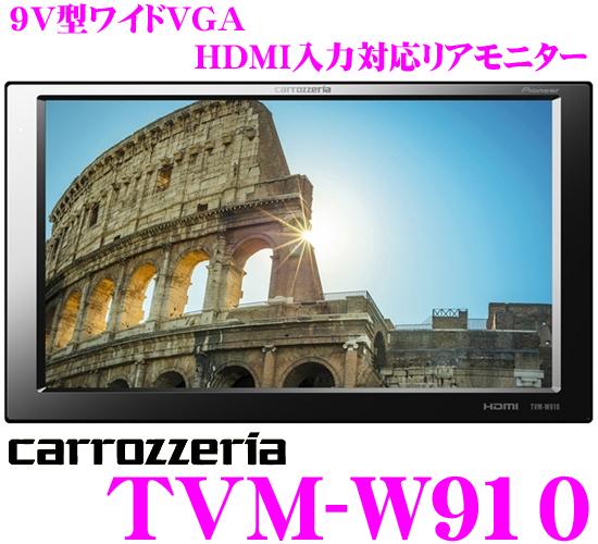 カロッツェリア TVM-W910HDMI入力/RCA入力2系統9V型ワイドモニター【ヘッドレスト金具同梱】