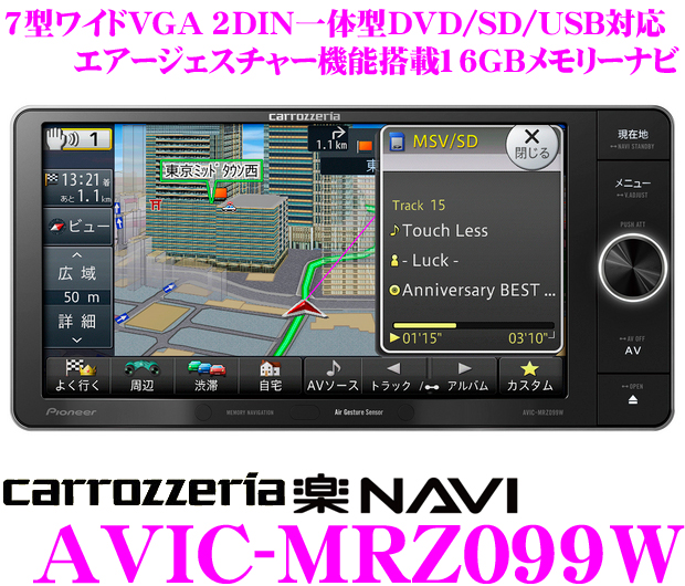 Carrozzeria ★ AVIC-MRZ099w 7Inch Wide VGA Memory Navigation(Digital tuner for Digital Terrestrial Television Broadcasting built‐in) DVD video/Bluetooth/USB Air Gesture/Music Server 200mm wide