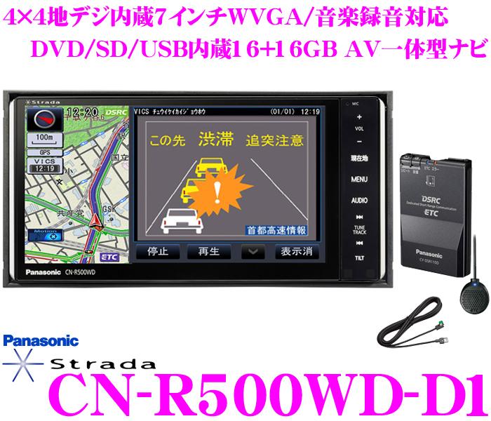 파나소닉 CN-R500WD1-D네비