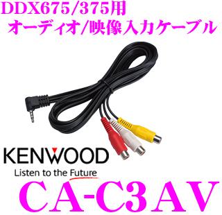 KENWOOD CA-C3AV DDX675/DDX375용 오디오/영상 입력 케이블