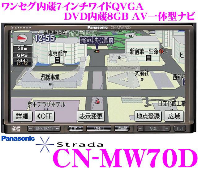 파나소닉 CN-MW70D SD메모리 네비게이션