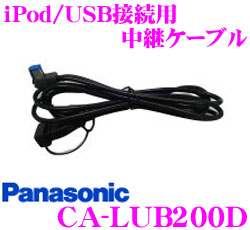 파나소닉 CA-LUB200D iPod/USB 접속용 중계 케이블