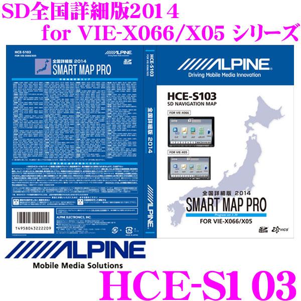 アルパイン HCE-S103 SD全国詳細版2014 for VIE-X066/X05 シリーズ 【カーナビ用地図更新データ】