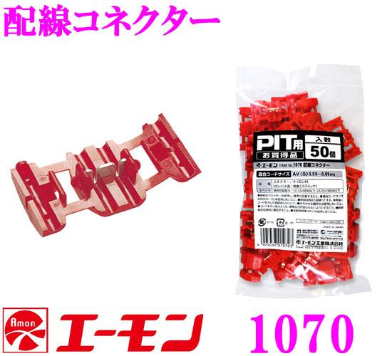 市販 特売 9 4~9 11はエントリー+3点以上購入でP10倍 配線コネクターPIT用お買得品 1070 エーモン工業