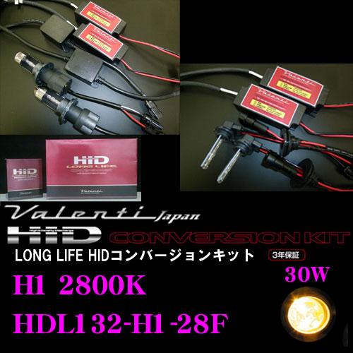 Valenti ヴァレンティ HDL132-H1-28F HIDコンバージョンキット ロングライフ H1 2800K 30W 【点灯直後から素早い立ち上がりを実現した小型高性能バラスト採用! 安心の3年保証!】