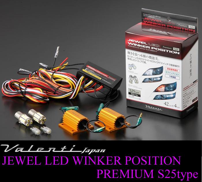 Valenti ヴァレンティ WP02-S25-1LEDウィンカーポジションPremiumS25ピン角150°(純正S25オレンジ)タイプ