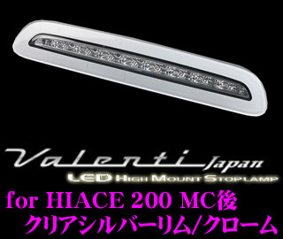Valenti ヴァレンティ HT200ACE-SC-1 ジュエルLEDハイマウントストップランプ 200系 ハイエース レジアスエース(H24.5~)用 【3型後期/4型/5型に適合 17LED クリアシルバーリム/クローム】