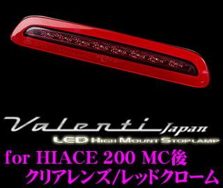 Valenti ヴァレンティ HT200ACE-CR-1 ジュエルLEDハイマウントストップランプ 200系 ハイエース レジアスエース(H24.5~)用 【3型後期/4型/5型に適合 17LED クリアレンズ/レッドクローム】