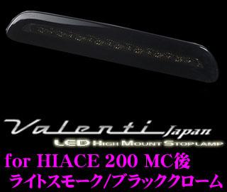 Valenti ヴァレンティ HT200ACE-SB-1 ジュエルLEDハイマウントストップランプ 200系 ハイエース レジアスエース(H24.5~)用 【3型後期/4型/5型に適合 17LED ライトスモーク/ブラッククローム】