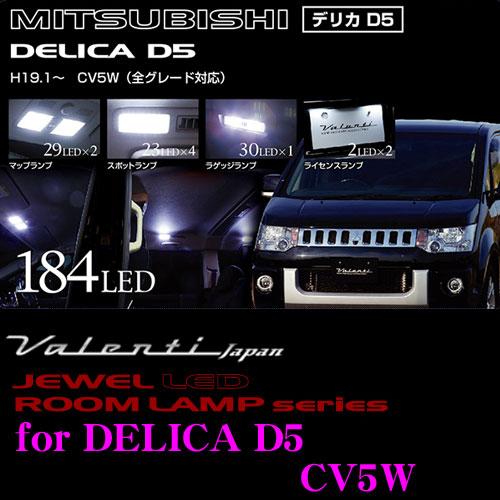 Valenti ヴァレンティ RL-PCS-DD5-1 三菱 デリカD5(CV5W)用 ジュエルLEDルームランプセット