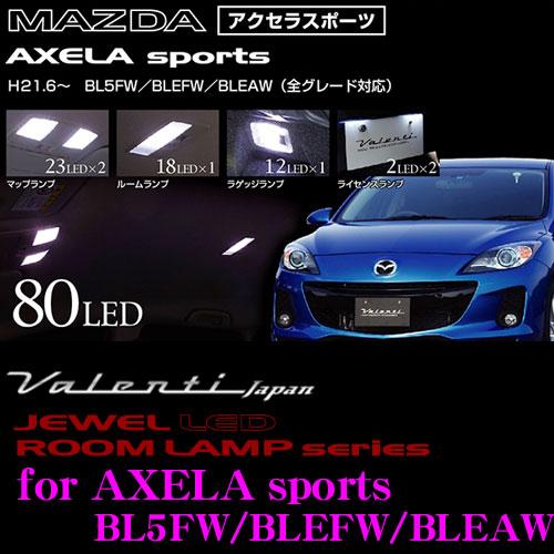 Valenti ヴァレンティ RL-PCS-AXW-1 マツダ マツダ ヴァレンティ アクセラスポーツ(BL5FW/BLEFW/BLEAW)用 RL-PCS-AXW-1 ジュエルLEDルームランプセット, おすすめ:a6fa95d1 --- renaissancehomeswa.com