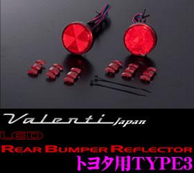 Valenti ヴァレンティ RBR-T3 LEDリアバンパーリフレクター トヨタ用TYPE3 36LED 【ノア70系/ヴォクシー/ポルテ/シエンタ(丸形リフレクター車)等】