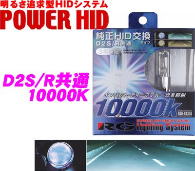 RG Lighting System RGH-RB310 純正交換HIDバルブ POWER HID D2S/D2R共通 10000K 【インパクト・ディープブルー光】