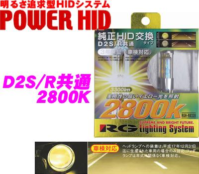 RG Lighting System RGH-RB328 純正交換HIDバルブ POWER HID D2S/D2R共通 2800K 【実用性の高いイエロー光】