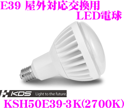 KDS ケーディーエス E39屋外対応交換用LED電球 水銀ランプ300W相当 (消費電力:50W 色温度:2700K) 【100V・200V両対応 低誘虫・低劣化仕様】 【メーカー品番:KSH50E39-3K】