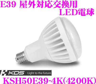 KDS ケーディーエス E39屋外対応交換用LED電球 水銀ランプ300W相当 (消費電力:50W 色温度:4200K) 【100V・200V両対応 低誘虫・低劣化仕様】 【メーカー品番:KSH50E39-4K】
