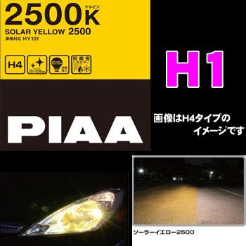 【カードOK!!】 PIAA ピア HY105 H1 55W ヘッドライト/フォグランプ用ハロゲンバルブ ソーラーイエロー 【乱反射を防ぎ雨・霧・雪に強い2500K! プラズマイオンイエロー後継】
