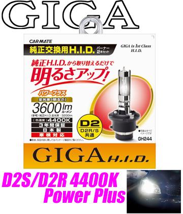 カーメイト GIGA 純正交換HIDバルブD2R/D2S共通 4400Kパワープラス メーカー品番:GH244