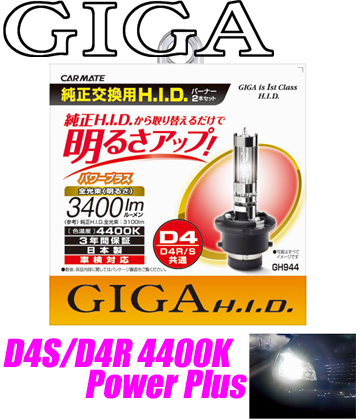 カーメイト GIGA 純正交換HIDバルブD4R/D4S共通 4400Kパワープラスメーカー品番:GH944