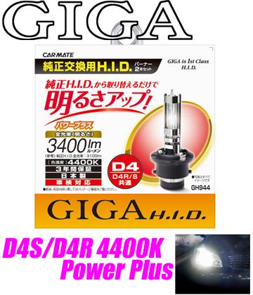 CARMATE★ GIGA OE replace HID bulb D4R/D4S common 4400 K power plus