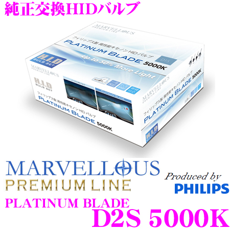 MARVELLOUS PREMIUM LINE D2S-85122 XVAP2 순정 교환 HID 밸브 백금 브레이드 D2S 5000 K