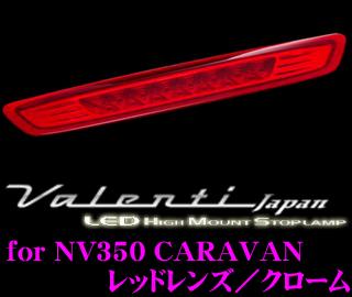 Valenti ヴァレンティ HTNV350-RC-1 ジュエルLEDハイマウントストップランプ NV350キャラバン用(E26/全グレード対応) 【15LED レッドレンズ/クローム】