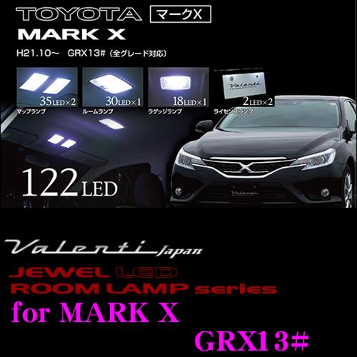 Valenti ヴァレンティ RL-PCS-MKX-1 トヨタ X130系マークX用 ジュエルLEDルームランプセット