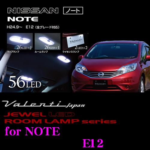 Valenti ヴァレンティ RL-PCS-NTE-1日産 E12系ノート用ジュエルLEDルームランプセット