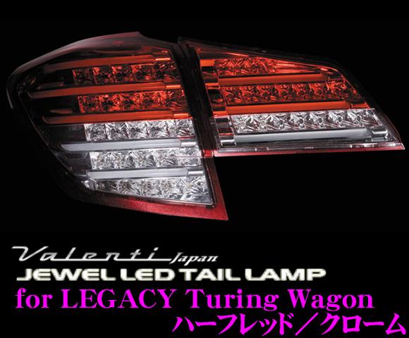 Valenti ヴァレンティ TSBRLEG-HC-1 ジュエルLEDテールランプ レガシィ ツーリングワゴン(アウトバック含む)用 【84LED+14LED BAR ハーフレッド/クローム】