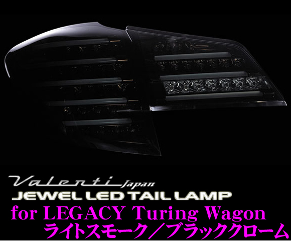 Valenti ヴァレンティ TSBRLEG-SB-1 ジュエルLEDテールランプ レガシィ ツーリングワゴン(アウトバック含む)用 【84LED+14LED BAR ライトスモーク/ブラッククローム】