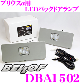 BELLOF ベロフ プリウスα専用 Sirius LEDバックドアランプ DBA1502 【ラゲッジルームを明るく照らし夜間の荷物も簡単に探せます!】