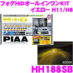 PIAA ピア HH188SB プラズマイオンイエロー 3000K H11/H8タイプ フォグランプ用HIDコンバージョンキット 【純正ハロゲンフォグランプをHIDにアップグレード】