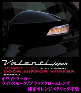 Valenti ヴァレンティ DMW-86ZSW-H8R ジュエルLEDドアミラーウィンカー トヨタ 86/スバル BRZ用 【26LED+4LED BAR ライトスモーク/ブラッククロームレンズ ホワイトマーカー オレンジメタリック(H8R)】, INTERIOR3I(家具雑貨):92ad63d3 --- kanazuen-club-l.jp