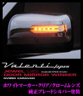 Valenti ヴァレンティ DMW-350CW-K51 ジュエルLEDドアミラーウィンカー 日産 NV350キャラバン用 【22LED+4LED BAR クリア/クロームレンズ ホワイトマーカー ブレードシルバー(k51)】
