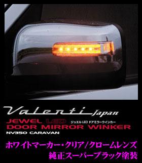 Valenti ヴァレンティ DMW-350CW-KH3 ジュエルLEDドアミラーウィンカー 日産 NV350キャラバン用 【22LED+4LED BAR クリア/クロームレンズ ホワイトマーカー スーパーブラック(kh3)】