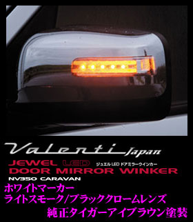 Valenti ヴァレンティ DMW-350SW-KBE ジュエルLEDドアミラーウィンカー 日産 NV350キャラバン用 【22LED+4LED BAR ライトスモーク/ブラッククロームレンズ ホワイトマーカー タイガーアイブラウン(kbe)】