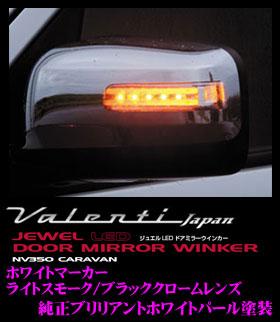 Valenti ヴァレンティ DMW-350SW-QAB ジュエルLEDドアミラーウィンカー 日産 NV350キャラバン用 22LED+4LEDBAR ライトスモーク/ブラッククロームレンズ ホワイトマーカー ブリリアントホワイトパール(QAB)