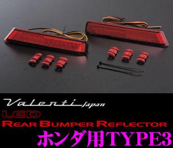 Valenti ヴァレンティ RBR-H3 LEDリアバンパーリフレクター ホンダ用TYPE3 56LED 【N-BOXカスタム N-WGNカスタム】