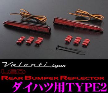 Valenti ヴァレンティ RBR-D2 LEDリアバンパーリフレクター ダイハツ用TYPE2 40LED 【タントカスタム】