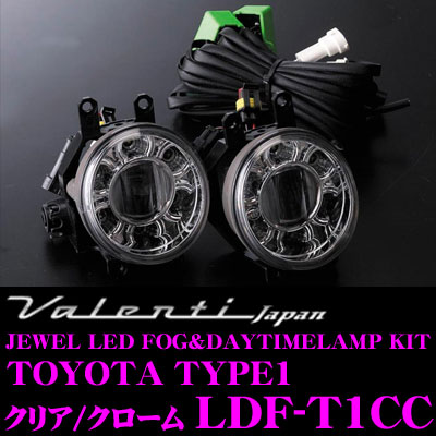 Valenti ヴァレンティ LDF-T1CC ジュエルLEDフォグ & デイライトキット TOYTA TYPE1 クリア/クローム 【高輝度6LED+ハイパワー2LED・6000K】