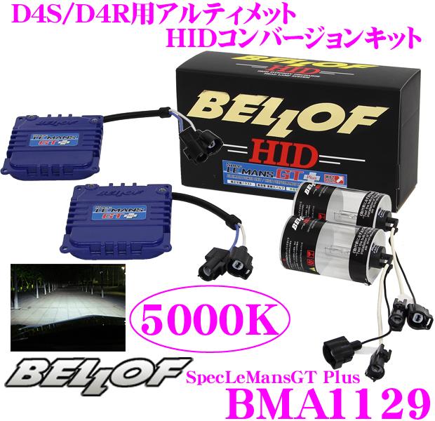 BELLOF ベロフ BMA1129 Spec Le MANS GT Plus D4S/D4R純正HID車用5000KアルティメットHIDコンバージョンキット【トヨタ ダイハツ スズキ スバル等にカプラーオンでBELLOF最高レベルの明るさを実現!】