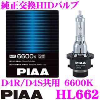 PIAA ピア HL662ヘッドライト用純正交換HIDバルブ D4R/D4Sブルーホワイト6600K